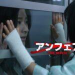 映画『アンフェア the movie』予告 出演: 篠原涼子/椎名桔平