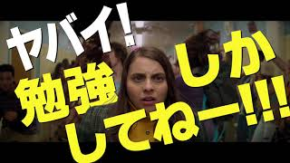 全米が熱狂した命がけの爆走青春コメディ『ブックスマート 卒業前夜のパーティーデビュー』日本版予告