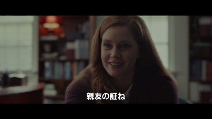 感涙ミュージカル映画『ディア・エヴァン・ハンセン』予告編