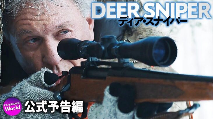 トム・べレンジャー主演最新作!映画『ディア・スナイパー』予告