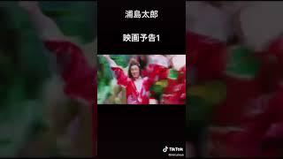 浦島太郎の映画予告がおもしろすぎww